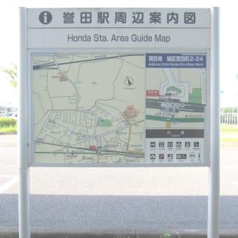 駅周辺案内図~その31(周辺案内図ができました)