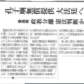 孔子廟無償提供 大法廷へ、政教分離 憲法判断