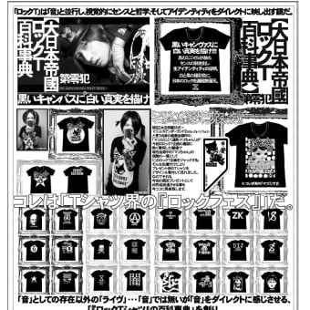 【大日本帝國ロックT百科事典っ★/第零犯っ★】