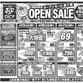 4月5日オープン【ロピア弁天町店】に行ってみました!!