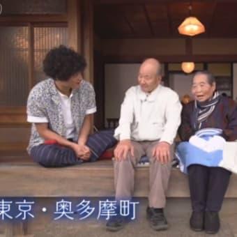 NHK Eテレ『ふるカフェ系・ハルさんの休日 東京 奥多摩』2019年9月5日放送!!