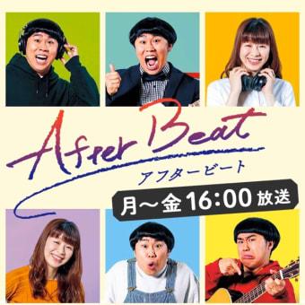 【ラジオ生出演】6/10(水)HBCラジオ『After Beat〜アフタービート〜』に出演します。
