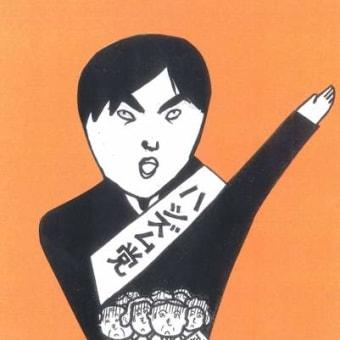この顔に思わずチョビ髭を描きたくなった~橋本勝の政治漫画再生計画第279回