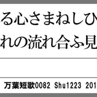 万葉短歌0082 うらさぶる0066