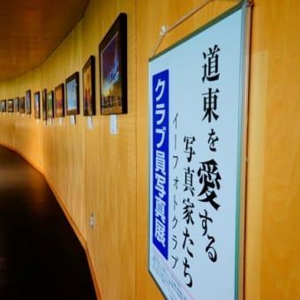 E-PhotoClub~道東を愛する写真家たち~2019会員写真展 道立ゆめの森公園で開催中!