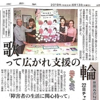6月22日「久保田早紀(現:久米小百合さん)チャリティーコンサート♪」東京新聞に掲載されていました!