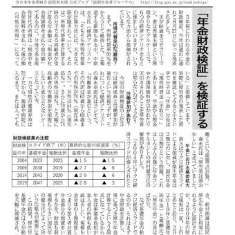 滋賀県本部機関紙「年金滋賀」9月号
