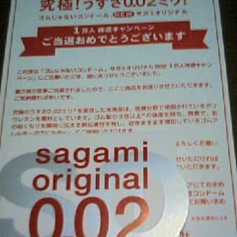 ★ゴムじゃないコンドーム「サガミオリジナル002 」当選