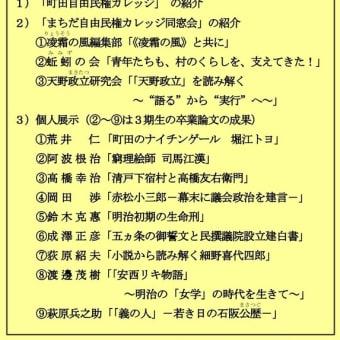 町田市立自由民権資料館で赤松小三郎の建白書など展示