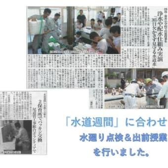 尾道新聞にのりました。