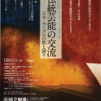 文化庁芸術祭
