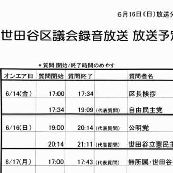 6月17日(月)17時〜、FM世田谷(83.4MHz)で代表質問が放送されます。
