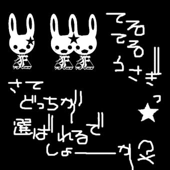 【てるてるうさぎっ★VOL2】