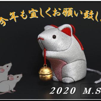 2020年 年頭のご挨拶
