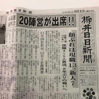 柳井市議会議員選挙説明会