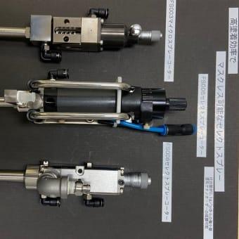New Select Spray Coating of Shimada Appli G.K.