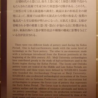 【歴史を歩こう協会 第5回歩く日】発掘された日本列島2019・復興記念館・明大博物館【梅雨の季節は屋内でゆっくり遺物鑑賞】