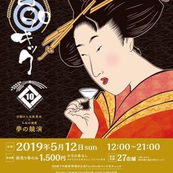 京都「日本酒ドロップキック」