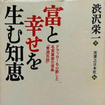渋沢栄一先生! 新元号初の一万円札の肖像画に・・うれしい話です!