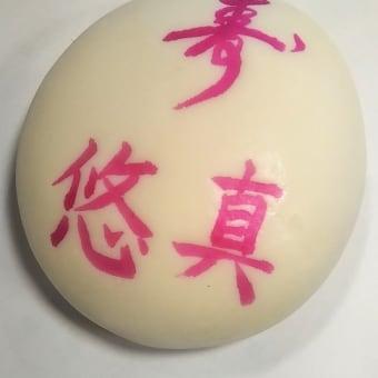 【誕生餅】悠真ちゃん、優一ちゃん、友惺ちゃん、海智ちゃん、一歳のお誕生日おめでとう☆