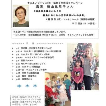 ニュースレター『チェルノブイリの子どもたち』2019年2月号発行しました