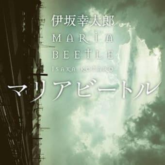 マリアビートル / 伊坂幸太郎