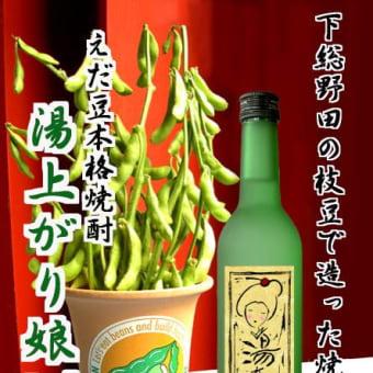 醸造の町 野田市には、色んなお酒たちが・・・