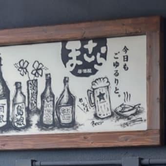 宣言下に開催されたラーメンイベントで広島の拉麺を堪能!・・・酒処がらむ(久茂地)