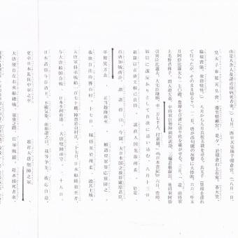 ブログ版 馬場あき子の外国詠264(韓国)