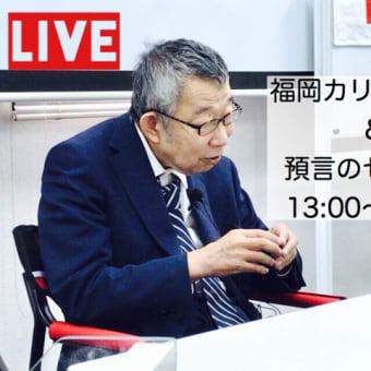 福岡カリスマ聖会オンライン配信をチャンネル変更します!