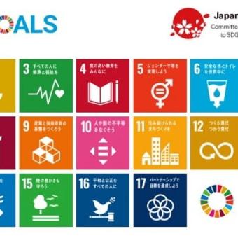 SDGs(持続可能な開発目標)について