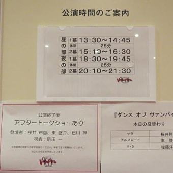 ミュージカル『ダンス オブ ヴァンパイア』 脚本・歌詞:ミヒャエル・クンツェ 演出:山田和也  山口祐一郎