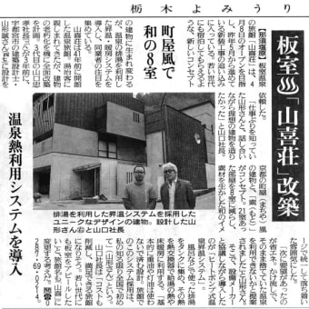 新聞に掲載!