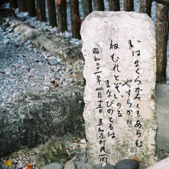 1990年代の沖縄旅行 「ひめゆり」戦跡巡り⑥ 第三外科壕跡①