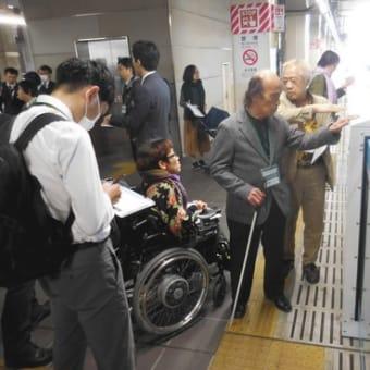 さいたま新都心駅のバリアフリー状況確認 障害者団体など25人