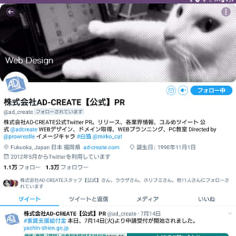 【メモ:切り番】株式会社AD-CREATE【公式】PR Twitter【プレスリリース用】 1.3万フォロワー #Twitter #法人垢 #切り番