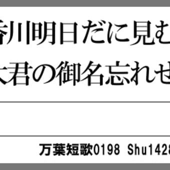 万葉短歌0198 明日香川0171