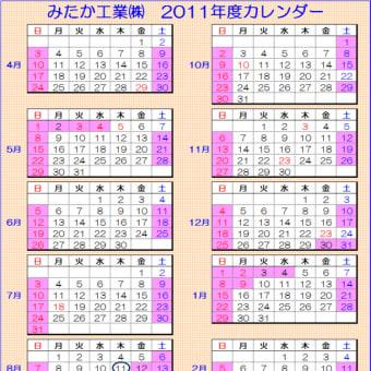 2011年度カレンダー