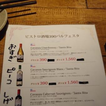 「ビストロ酒場39バル フェスタ」(吉川)