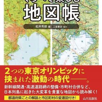 本と雑誌 58冊 『1964年と2020年 くらべて楽しむ地図帳』