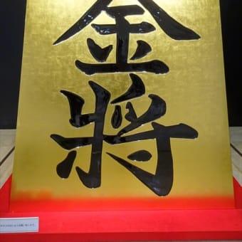 「黄金展」/日本橋高島屋