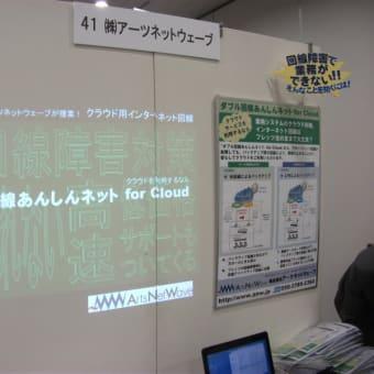 「クラウド・ITビジネスメッセ 2014 in 名古屋」に出展しました