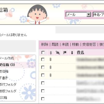gooトップページと連動した「ちびまる子ちゃん 版」デザイン変更機能の提供について