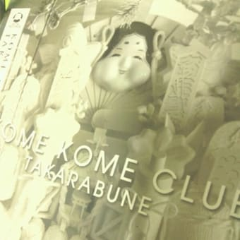 米米CLUB、「TAKARABUNE」発売!