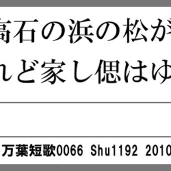 万葉短歌0066 大伴の0051