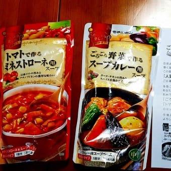 新規当選 スープカレー・ミネストローネ用スープ/モランボン