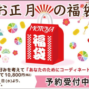 新春福袋:予約受付スタート! by モトヤ