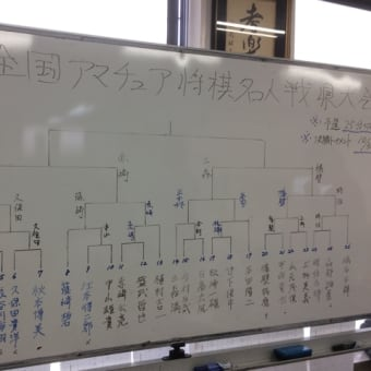 アマ名人戦宮崎県大会