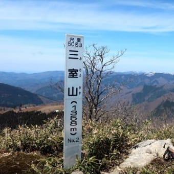 竹呂山~三室山~大通峠