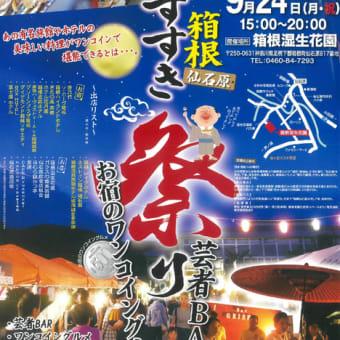 今年も開催!! 第49回 箱根仙石原すすき祭り じねんじょ蕎麦 箱根 九十九